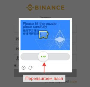 Антикапча на бирже криптовалют Binance