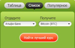 Выбираем нужное направление обмена на Bestchange для пополнения счета Binance