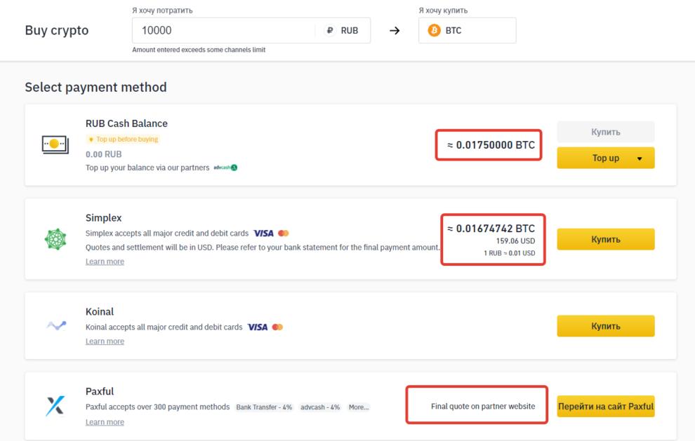 Варианты покупки криптовалюты на бирже Binance за рубли - скриншот