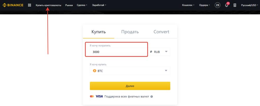Покупаем криптовалюту на бирже Binance за рубли