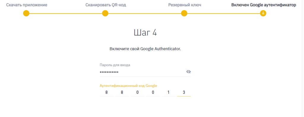Вводим пароль и код Google Authenticator на бирже криптовалют Binance