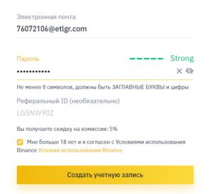 Регистрация на Binance - как заполнить форму