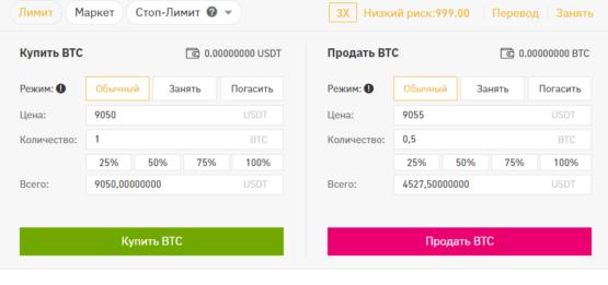 Заявки на покупку и продажу на бирже криптовалют Бинанс