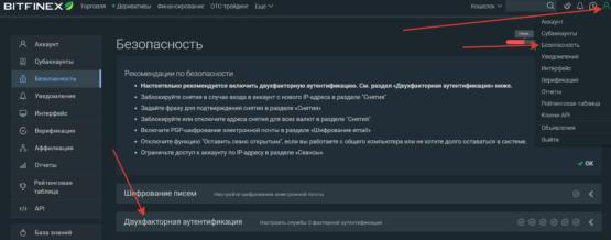 Двухфакторная авторизация на Bitfinex