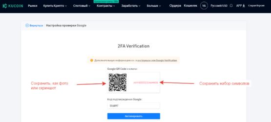 Включаем двухфаторную аутентификацию на KuCoin бирже криптовалют