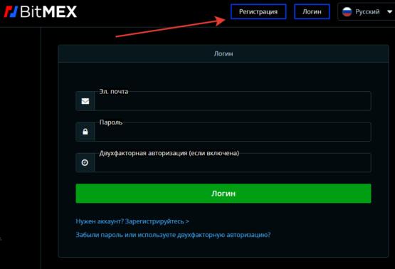 Как зарегистрироваться на бирже криптовалют BitMex