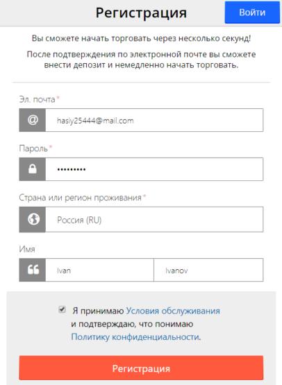 Заполняем форму регистрации на криптовалютной бирже BitMex