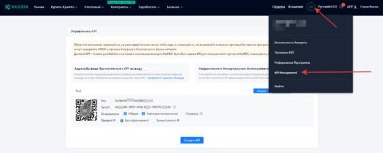 Настройка ключей API для биржи криптовалют KuCoin
