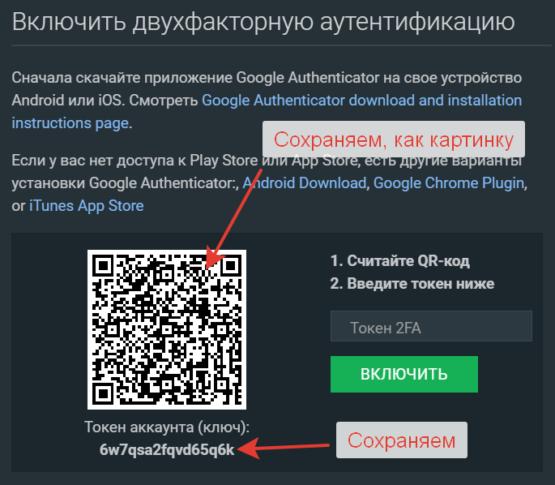 Сохраняем бэкап двухфакторной авторизации Bitfinex