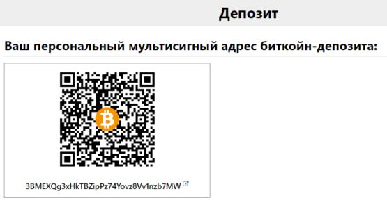Биткоин адрес на BitMex