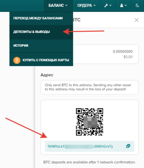 Пример пополнения счета Poloniex биткоином
