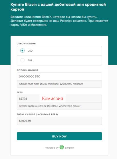 Процесс покупки биткоина на Poloniex с помощью банковской карты Visa или Mastercard через Simplex