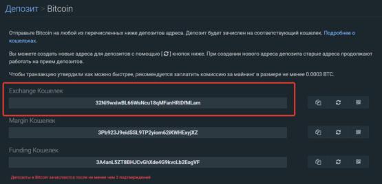 Сгенерированы три кошелька на бирже криптовалют Bitfinex: Exchange, Margin, Funding