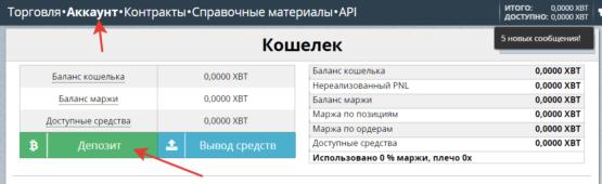 Пополняем счет на криптовалютной бирже Битмекс