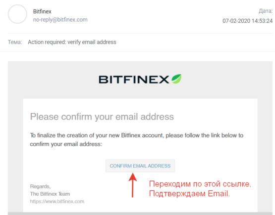 Подтверждаем email на Bitfinex