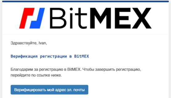 Подтверждаем электронную почту на BitMex