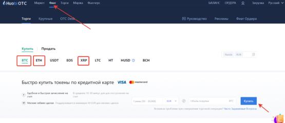 Покупаем криптовалюту на бирже Huobi с банковской карты