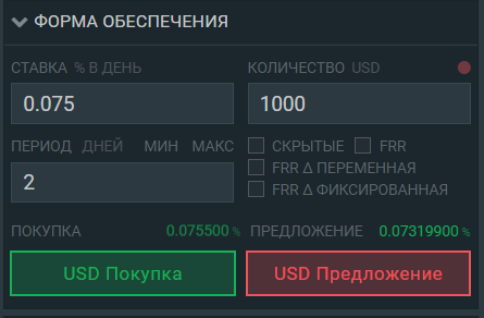 """Пример заполнения заявки """"Финансирование"""" - Funding на Bitfinex"""