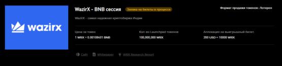 Информационная панель по проекту Binance Launchpad