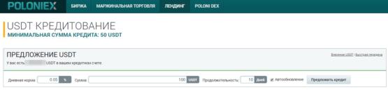 Лендинг - выдача займов на бирже криптовалют Poloniex