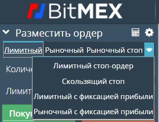 Виды ордеров на Битмекс