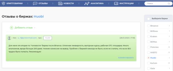 Страница отзывов по бирже криптовалют Huobi