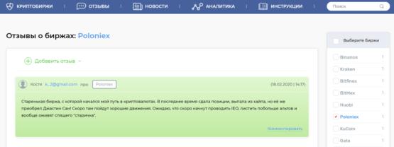 Отзывы о Poloniex на сайте агрегаторе криптовалютных бирж - КРИПТОБИРЖИ.РФ
