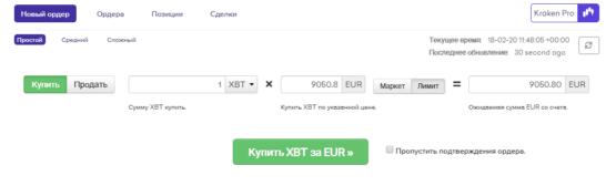 Оформление ордера в рамках простого режима торгов на бирже криптовалют Кракен