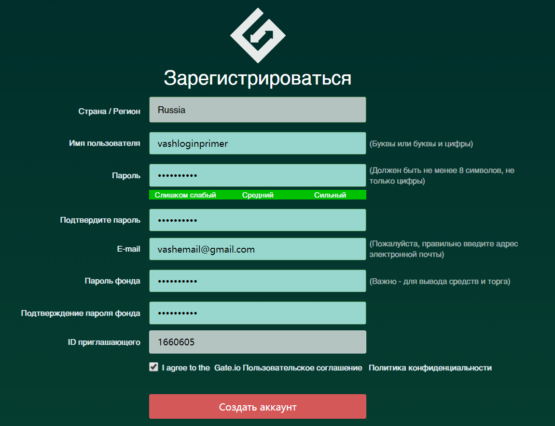 Регистрируемся на бирже криптовалют Gate.io