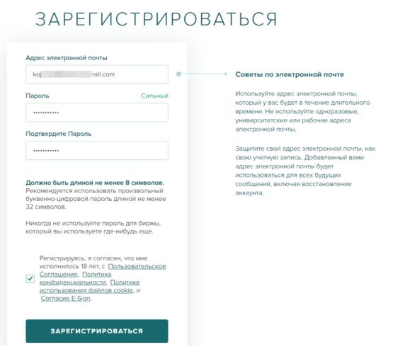 Регистрация на бирже криптовалют Poloniex