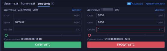 Пример заполнения стоп-заявки на Хуоби бирже криптовалют
