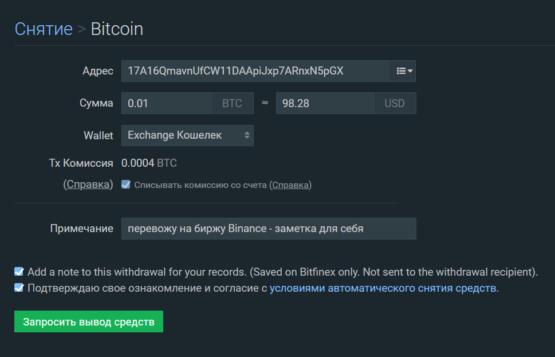 Выводим биткоины с Битфайнекс биржи криптовалют