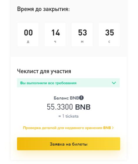 Заявка на лотерею в Binance IEO