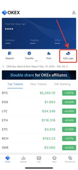 Выбираем C2C Loan на Okex бирже криптовалют