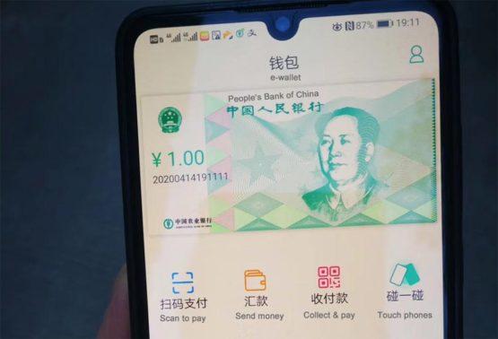 Интерфейс цифрового юаня Китая DCEP