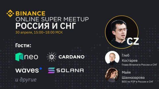 Super Meetup от биржи Binance: проходит онлайн