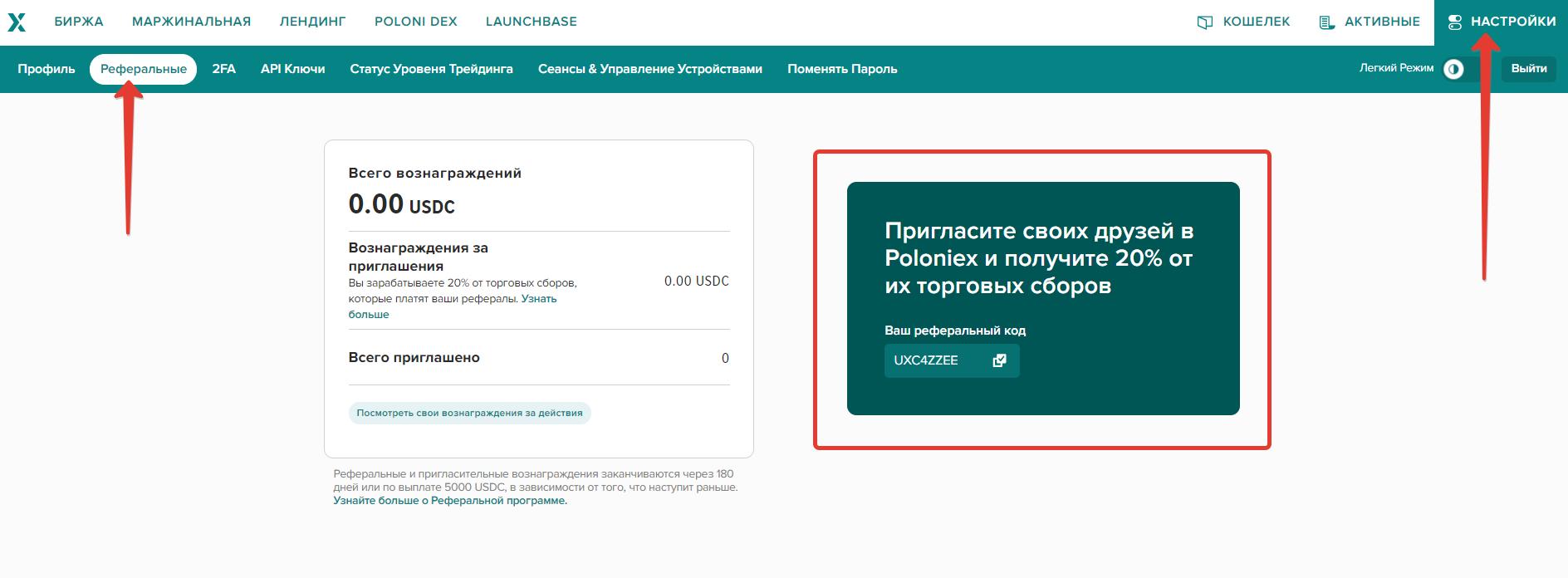 poloniex api php)