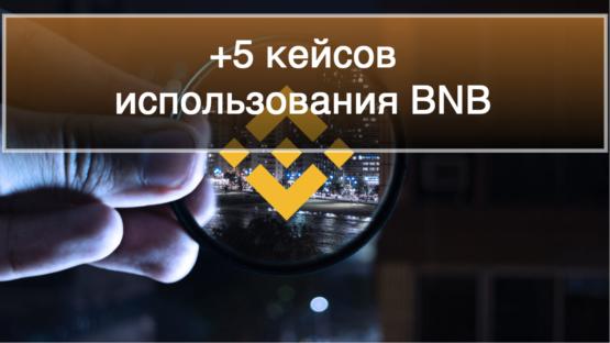 5 кейсов использования криптовалюты BNB от криптобиржи Бинанс