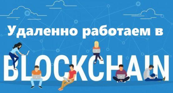 Удаленная работа в индустрии блокчейн и криптовалют