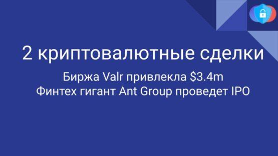 2 криптовалютные сделки: биржа криптовалют Valr и финтех корпорация Ant Group