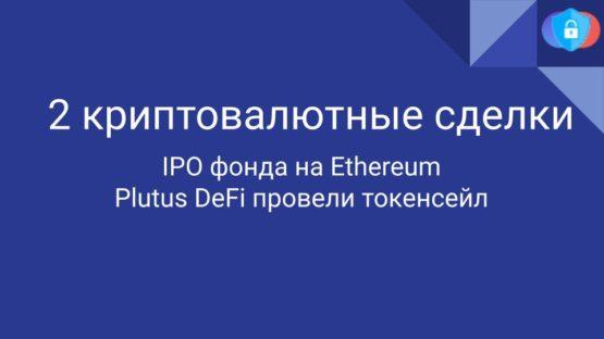 Plutus DeFi и фонд на эфир
