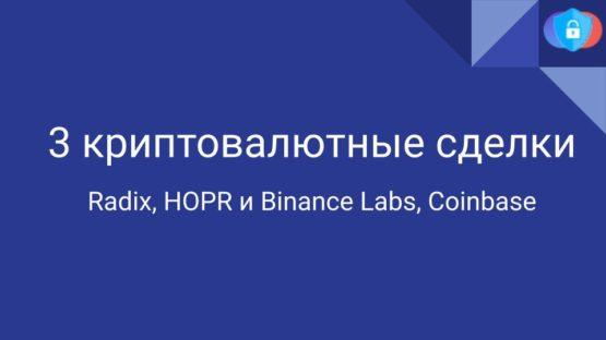 Криптовалютные сделки от Binance Labs, HOPR, Radix и Coinbase