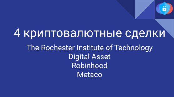 Криптовалютные сделки с Metaco, Robinhood, VMware и другие фонды и стартапы