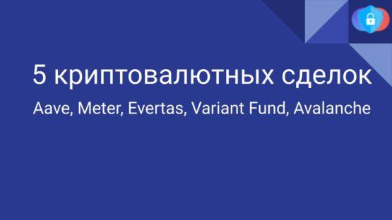 Крупные криптовалютные сделки - статистика июль 2020