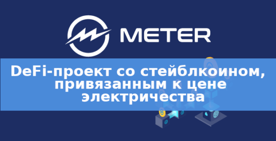 IEO на бирже Gate от стейблкоин проекта Meter
