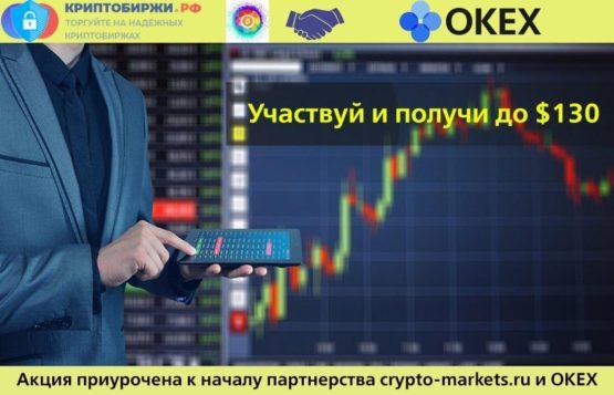 Конкурс от биржи криптовалют OKEx