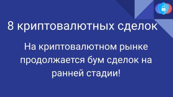 Радар криптовалютных сделок за 2 и 3 сентября.
