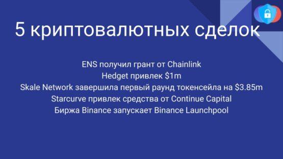 КРИПТОБИРЖИ.РФ: мониторинг крупных сделок за 4-6 сентября 2020