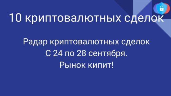 Радар криптовалютных сделок 24-28 сентября