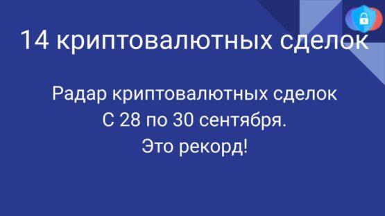 Радар криптовалютных сделок за 28-30 сентября 2020 года